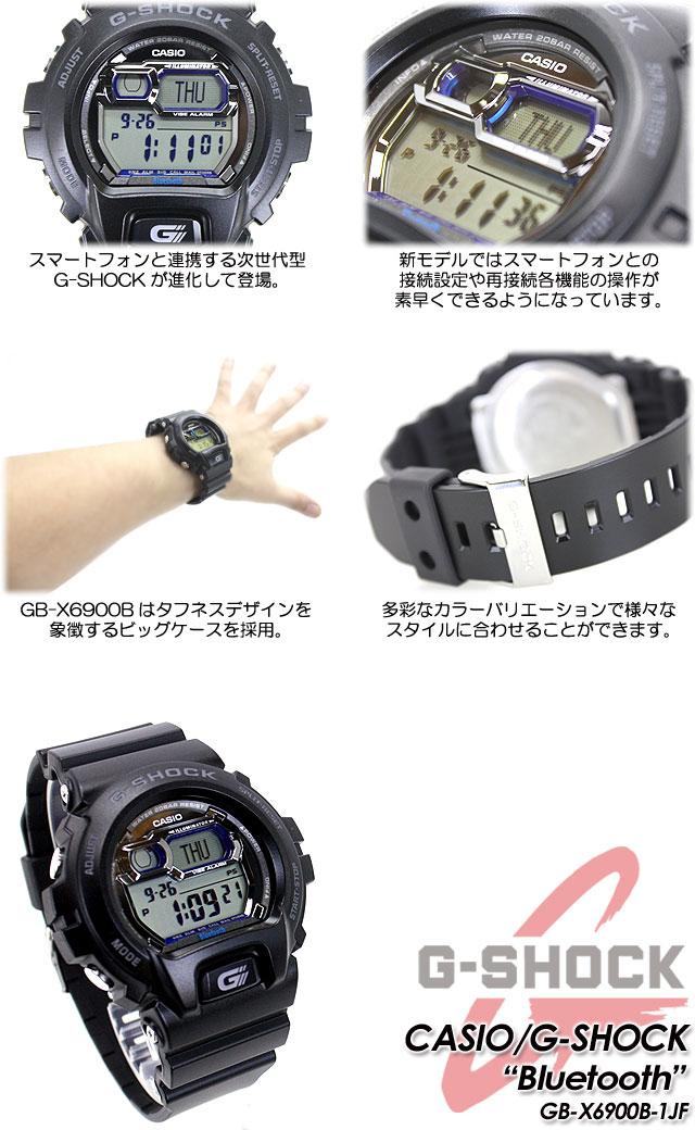★ domestic genuine ★ ★ ★ CASIO g-shock Bluetooth Watch / GB-X6900B-1JF g-shock g shock G shock G-shock