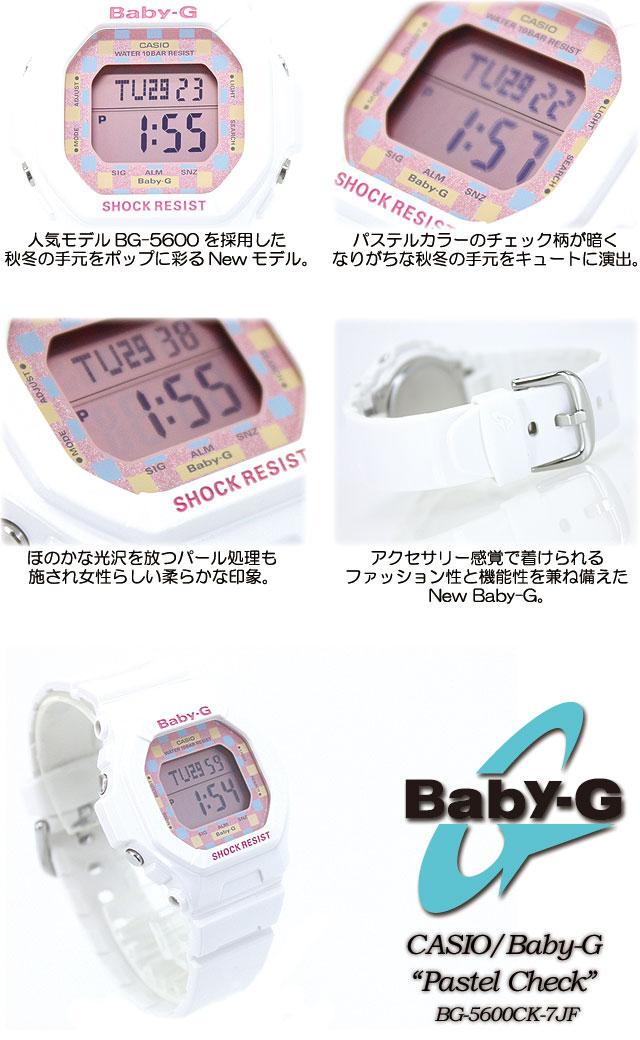 ★ ★ ★ domestic genuine ★ baby G pastel check BG-5600CK-7JF for ladies Womens watch CASIO g-shock g-shock G shock PIC