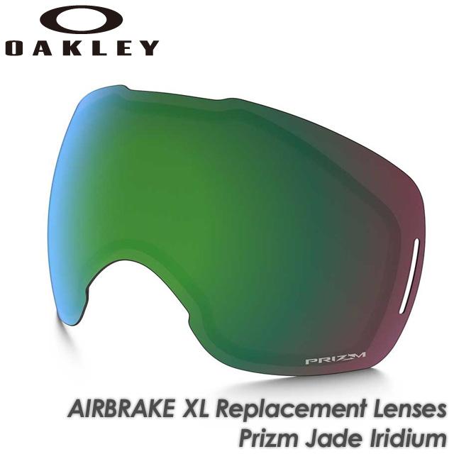 【OAKLEY】オークリー 【AIRBRAKE XL】エアブレイク XL Replacement Lenses Prizm Jade Iridium 101-642-008 交換レンズ スペアレンズ ゴーグル スキー スノーボード