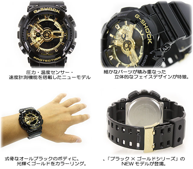 CASIO/G-SHOCK/g-shock g shock G shock G- shock [Black X Gold Series] black X gold series Watch /GA-110GB-1AJF/black X gold [fs01gm]