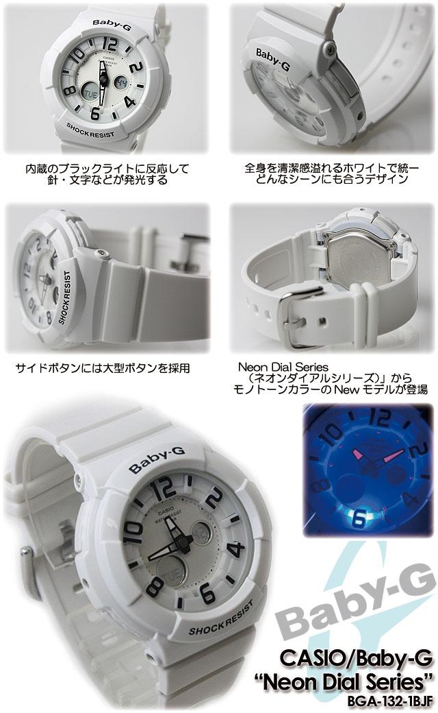 ★ ★ CASIO/G-SHOCK/g-shock g shock G shock G-shock baby-g baby G baby g women for watch dial series neon BGA-132-7BJF/white ladies