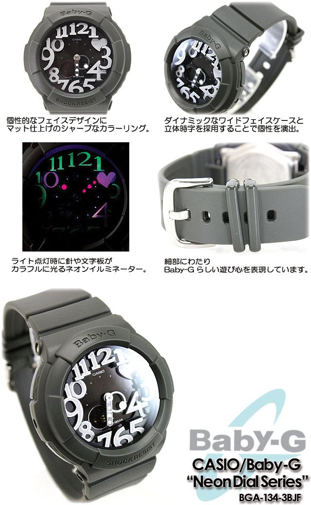 ★ ★ CASIO/G-SHOCK/g-shock g shock G shock G-shock baby-g baby G ladies Watch (neon dial series) BGA-134-3BJF / women's watch