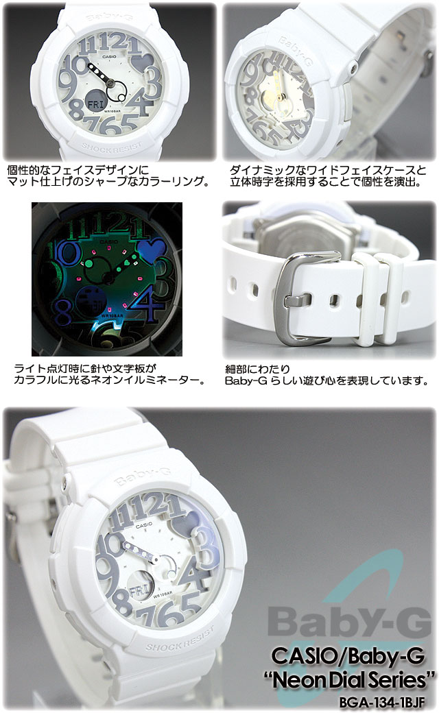 CASIO/G-SHOCK/g-shock g shock G shock G-shock Baby-G baby G women [Neon Dial Series] (the neon dial series) BGA-134-7BJF/ Lady's watch [fs01gm]