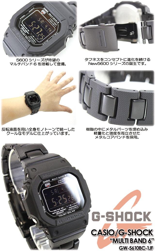CASIO g-shock wave solar g-shock g shock G shock G-shock multi-band 6 mens watch /GW-M5610BC-1JF/black