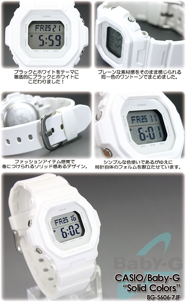 ★★ BG-5606-7JF/white Lady's / watch for the CASIO/G-SHOCK/g-shock g shock G-Shock G- shock Baby-G baby G woman