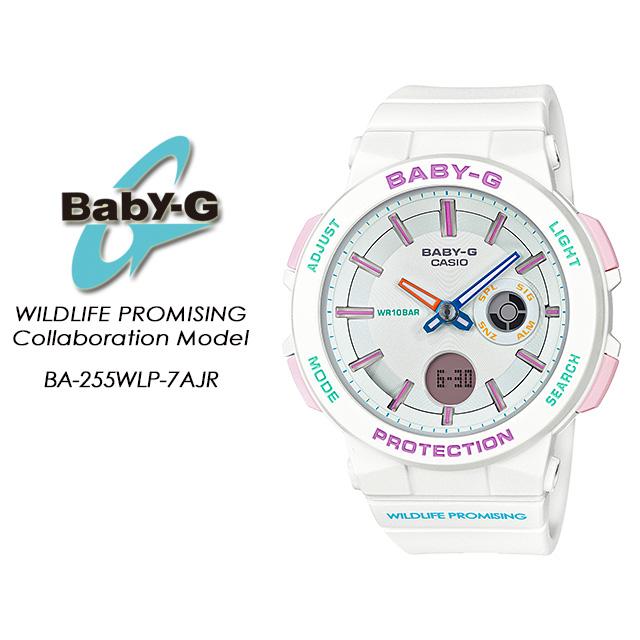 ベビージー ベビーG ジーショック G-ショック BA-255WLP-7AJR WILDLIFE PROMISING 【Baby-G】 レディース 腕時計 カシオ 国内正規品