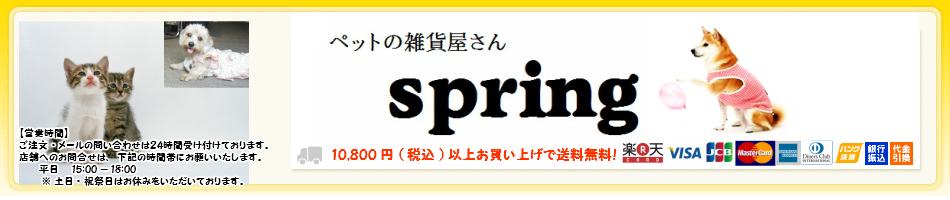 ペットの雑貨屋さん spring:品質のいいものや取り扱いの少ない大、中型犬服や猫服を取り扱いしています