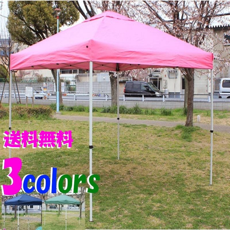 送料無料 耐水圧2000mm アウトドア 公式通販 イベントテント 風抜け設計 耐久性抜群 テント 買物 タープテント 2.5m ピンク サンシェード3面セット 組み立て簡単 ブルー 広げるだけのワンタッチテント ワンタッチ 選べるカラー グリーン 2.5x2.5m