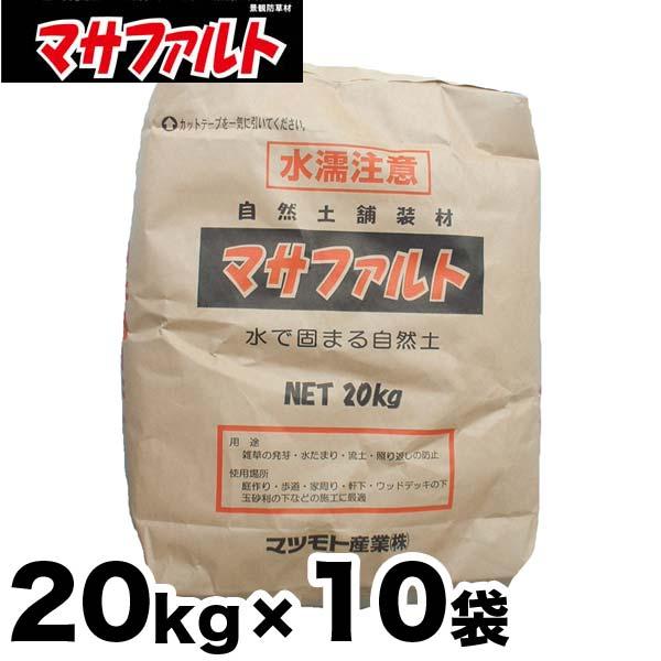NEW売り切れる前に☆ 代引き不可 送料無料 マサファルト 自然土舗装材 10袋お得セット 20kg 20kg入り×10袋 水で固まる土 10袋 x 雑草対策