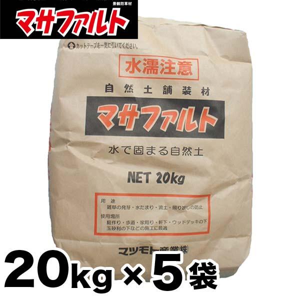代引き不可 送料無料 マサファルト 自然土舗装材 5袋お得セット 20kg マーケティング 20kg入り×5袋 雑草対策 5袋 水で固まる土 新色追加して再販 x