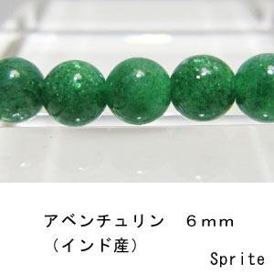 品質検査済 業界No.1 1珠売り ばら売り パーツ 6ミリ アベンチュリン 6mmインド産