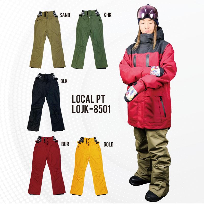 LOPT-8501 LOCAL スノーボード ウェア パンツ SNOWBOARD WEAR ユニセックス 男女兼用 耐水圧 20,000mm メンズ レディース カーキ サンド ゴールド バーガンディ ブラック オシャレ 店長 おすすめ 格安