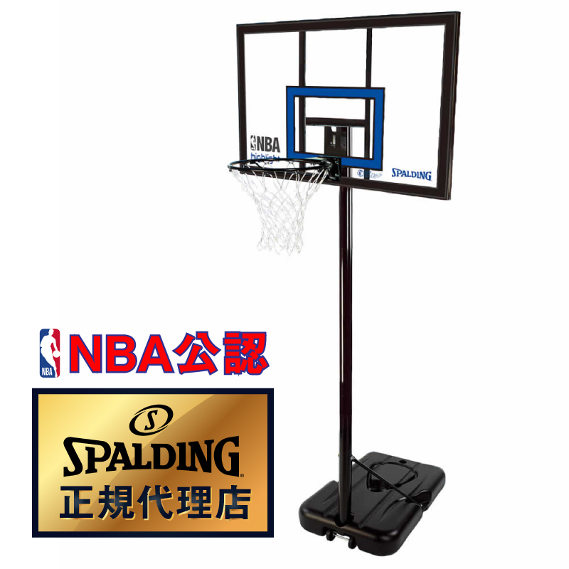スポルディング 77455CN ハイライトアクリルポータブ/HIGHLIGHT PORTABLE  バスケットゴール【送料無料】【代金引換不可】【メーカー直送】【同梱不可】
