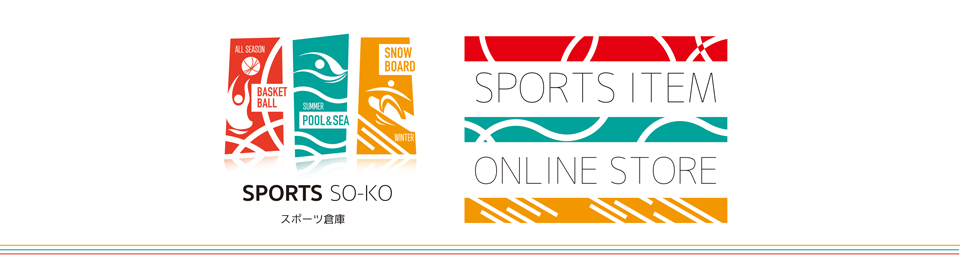 スポーツ倉庫:楽しいスポーツグッズをお値打ち価格でお届けします!