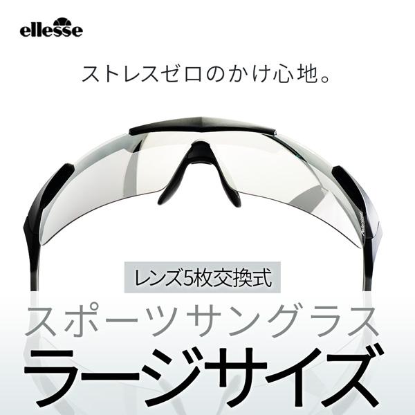【送料無料】エレッセ スポーツサングラス Lサイズ 使い分けできる5種類のレンズ付属 ケースセット ES-7003N【あす楽対応 大き目 大きめ】