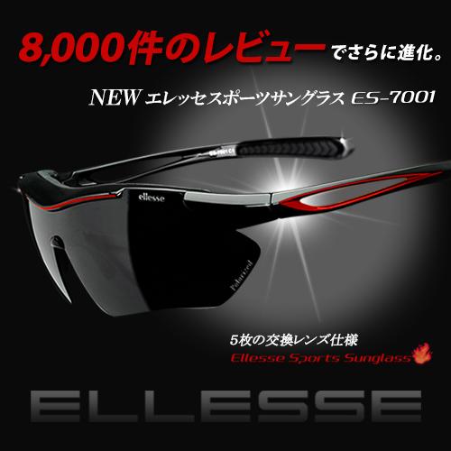 エレッセ スポーツサングラス 5枚の交換レンズ、専用ケース等フルセット ES-7001-H【UV99.9%以上カット かけ心地抜群のアジアンフィット設計】