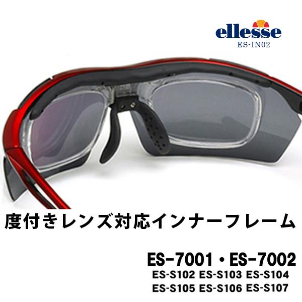 エレッセ スポーツサングラスes-7001H 公式通販 es-7001ht用インナーフレーム スポーツサングラス 年末年始大決算 インナーフレーム ES-7001用 ※度入りレンズ エレッセスポーツサングラス サングラス本体は付いていません ellesse 度付きサングラス