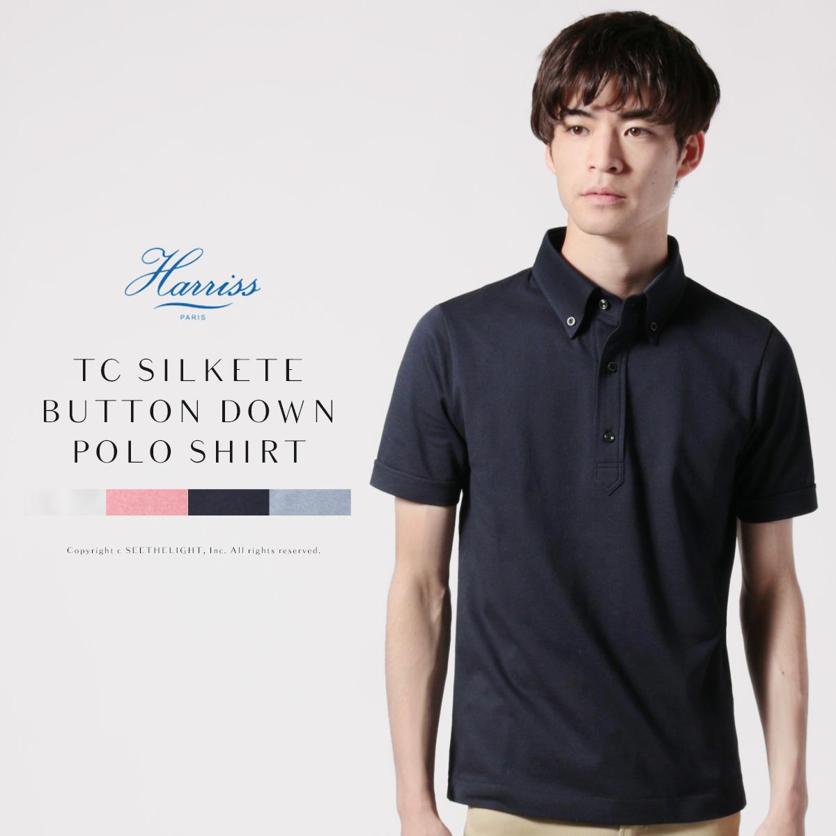 メンズ ポロシャツ メンズファッション TC シルケット 鹿の子 ボタンダウン 半袖 ポロシャツ Harriss ハリス