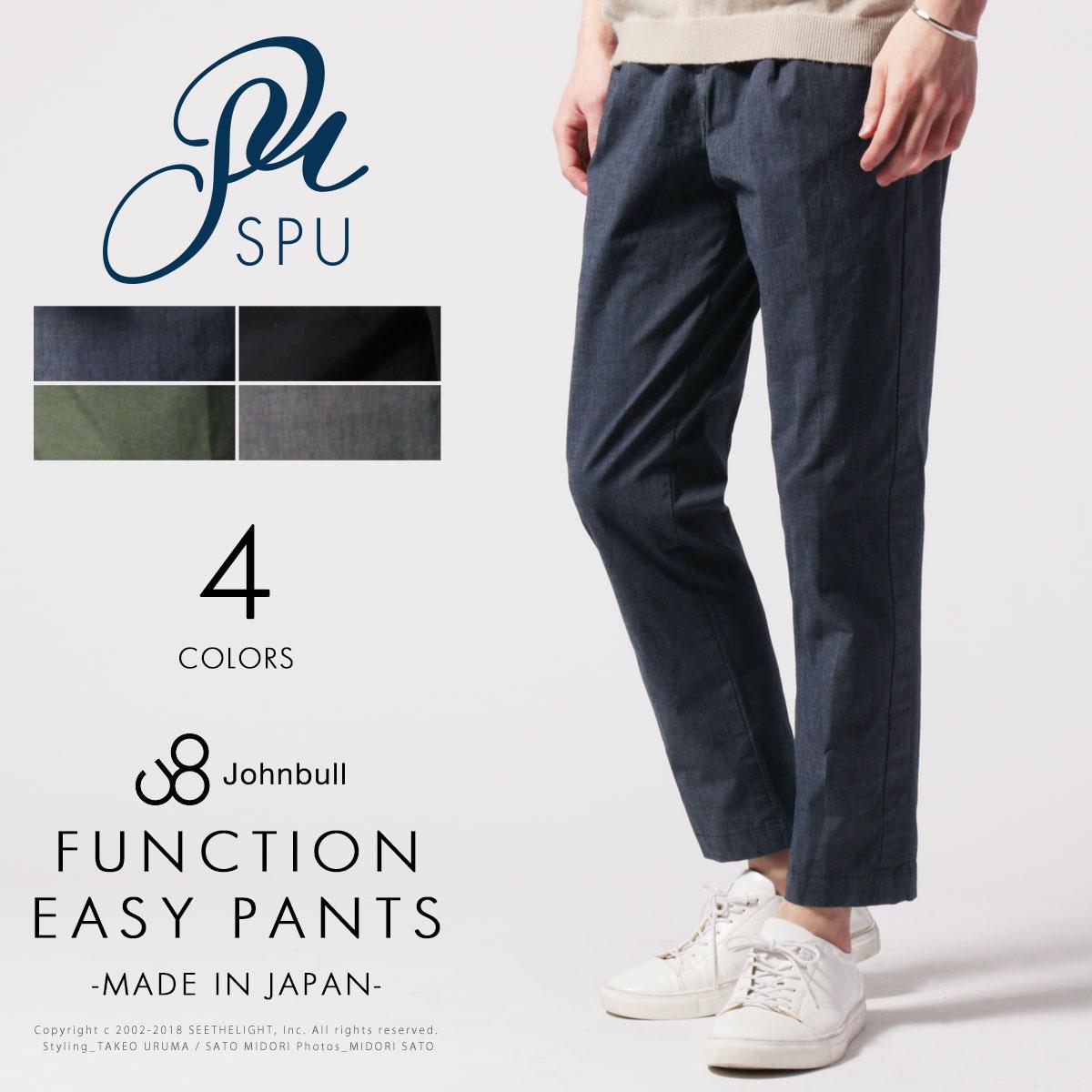 アンクルパンツ メンズ パンツ メンズファッション 日本製 ファンクション イージー パンツ Johnbull ジョンブル