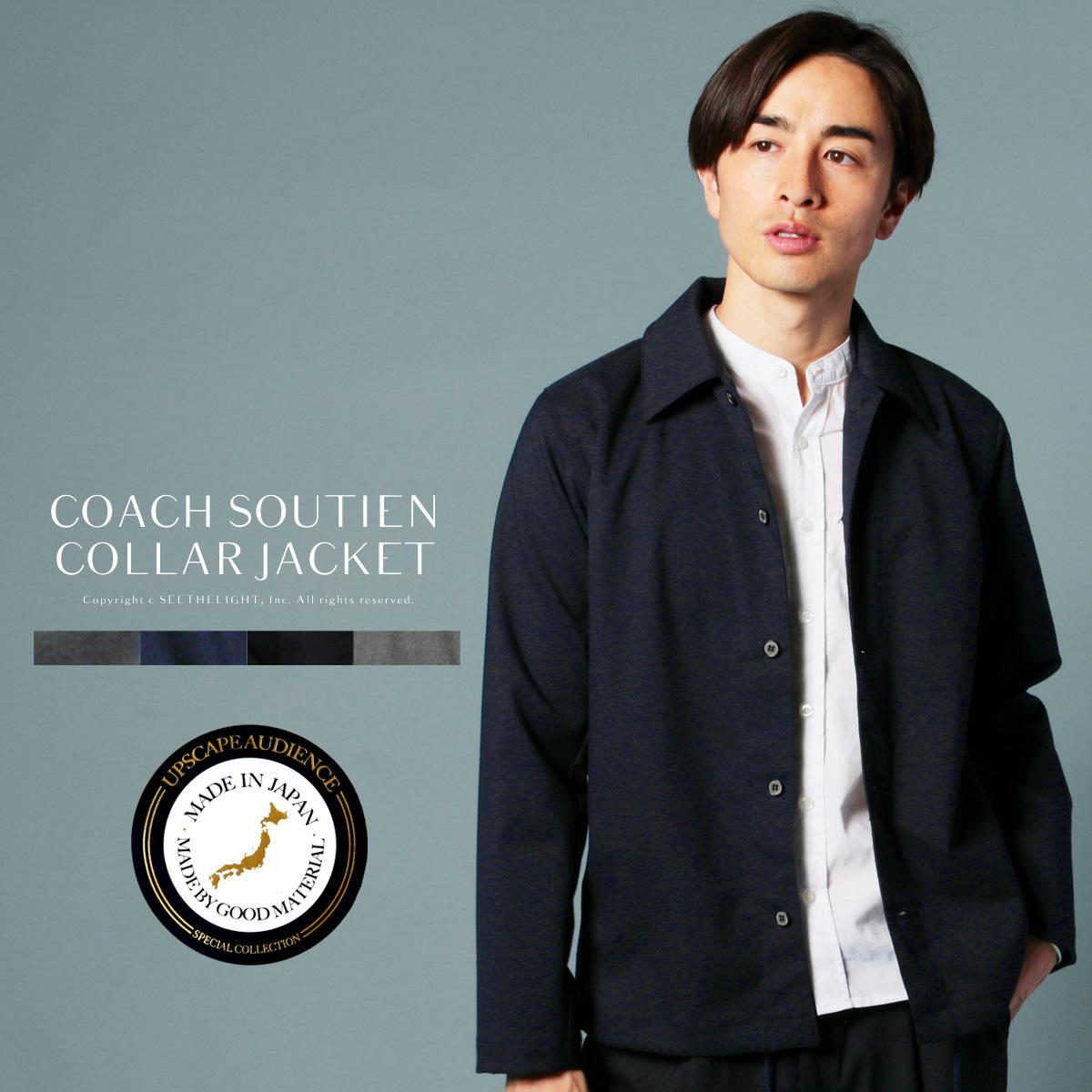コーチジャケット メンズ ステンカラージャケット メンズファッション 日本製 ギャバジン ストレッチ コーチ ステンカラージャケット Upscape Audience アップスケープオーディエンス