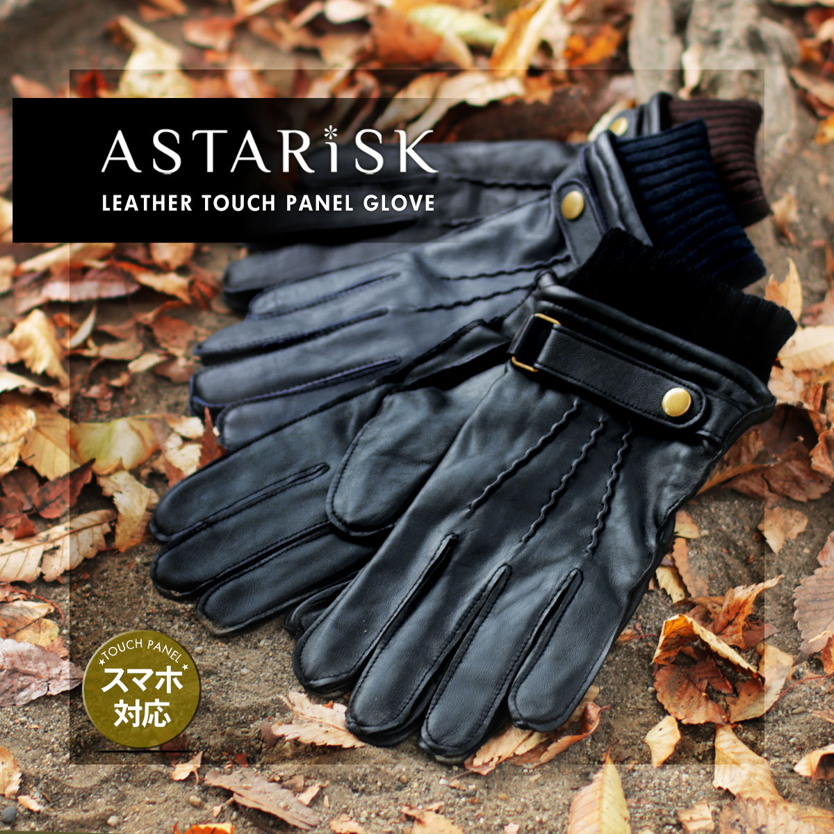 本革 シープ レザー スマホ 対応 ベルト付 グローブ 男性 紳士 秋 冬 防寒 暖かい スマホ手袋 ギフト