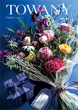 TOWANY VIOLET(Violet) カタログギフト トワニー ヴィオレ全276ページ(約1,420点)【税抜15,800円コース送料別】2450000118355