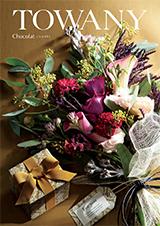 TOWANY CHOCOLAT(Chocolat) カタログギフト トワニー ショコラ 全236ページ(約690点)【税抜50,800円コース】2450000118393
