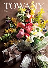 TOWANY BRIQUE(Brique)カタログギフト トワニー ブリック全348ページ(約1,610点)【税抜10,800円コース送料別】2450000118348