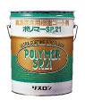 メーカー在庫限りリスロン高濃度床用樹脂コート剤(ウレタン樹脂配合)ポリマーSP.21 20L