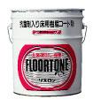 メーカー在庫限りリスロン抗菌剤入り耐久樹脂コート剤フロアトーン 18L