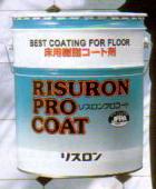 メーカー在庫限り(画像はイメージです)リスロン プロコート 床用樹脂コート剤 18L