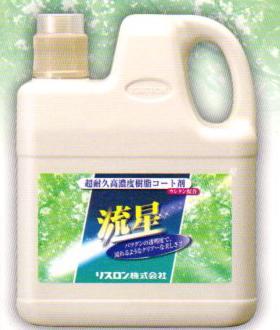 メーカー在庫限り(画像はイメージです)リスロン 超耐久高濃度樹脂コート剤 流星 4L