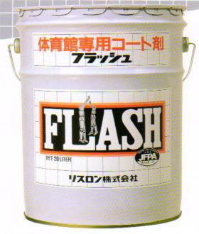 メーカー在庫限り(画像はイメージです)リスロン 体育館専用コート剤 フラッシュ 20L