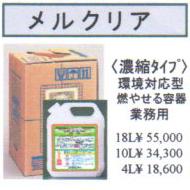 メーカー在庫限りリスロン メルクリア 18L 金属石鹸、脂肪酸の汚れに