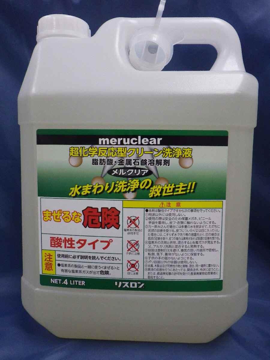 メーカー在庫限りリスロン メルクリア 4L 金属石鹸、脂肪酸の汚れに