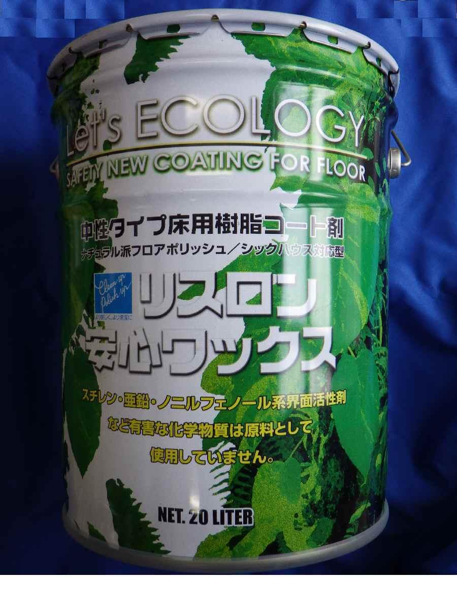 メーカー在庫限りリスロン環境対応型コート剤リスロン安心ワックス 20L