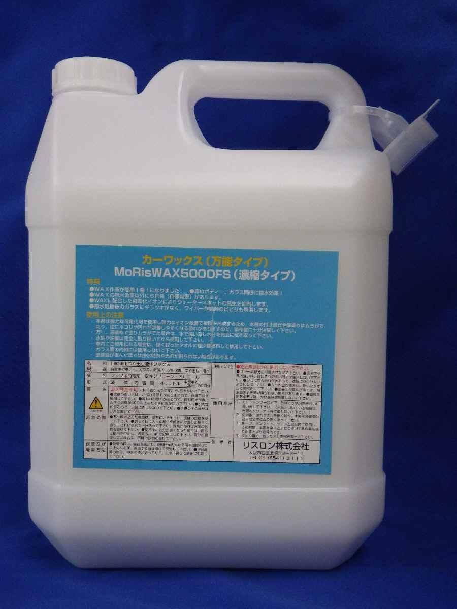 メーカー在庫限り(画像はイメージです)リスロン超撥水、防汚剤モリスワックス 4Lカーワックス(万能タイプ)MoRisWAX5000FS(濃縮タイプ)