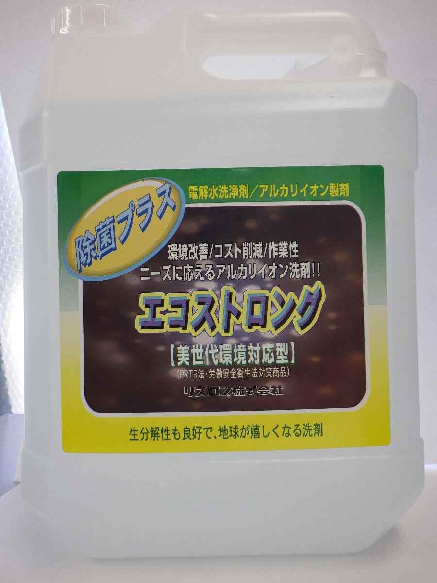 メーカー在庫限り画像はイメージですリスロンPRTR法対応型強力クリーナー エコストロング 除菌プラス4L