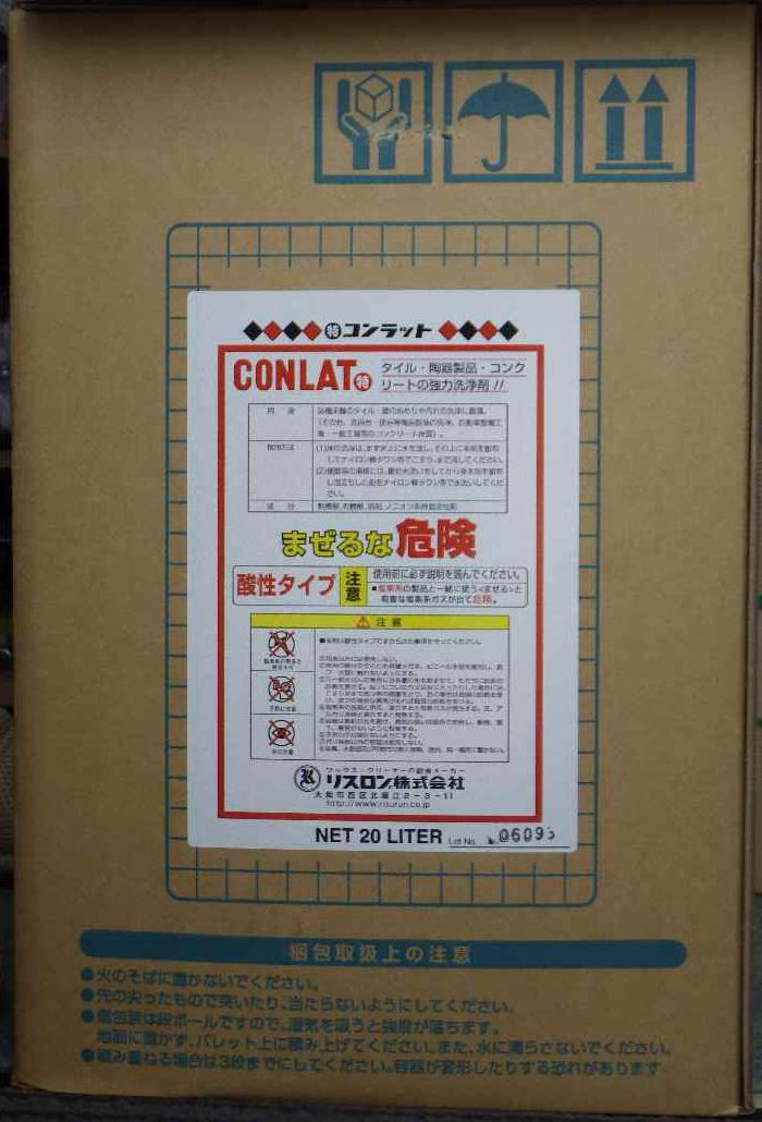 メーカー在庫限りリスロン強力酸性洗浄剤(特)コンラット 20L