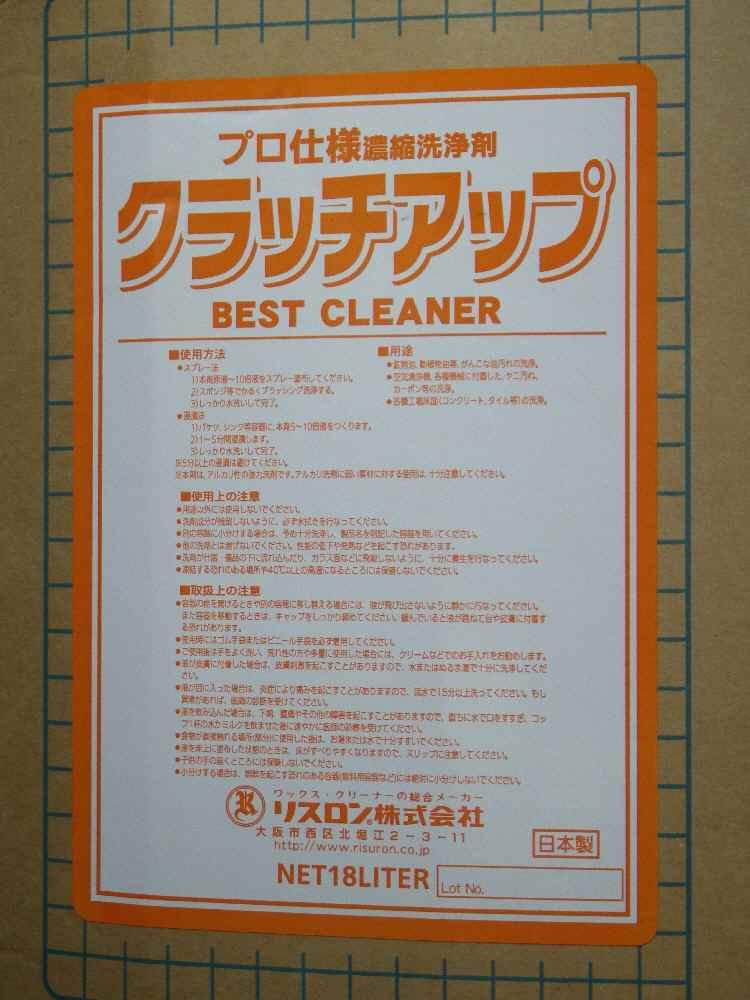 メーカー在庫限り 画像はイメージです リスロン空調機器等強力洗浄剤 クラッチアップ 18L