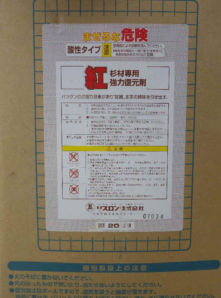 メーカー在庫限りリスロン杉材専用強力復元剤 紅 20L