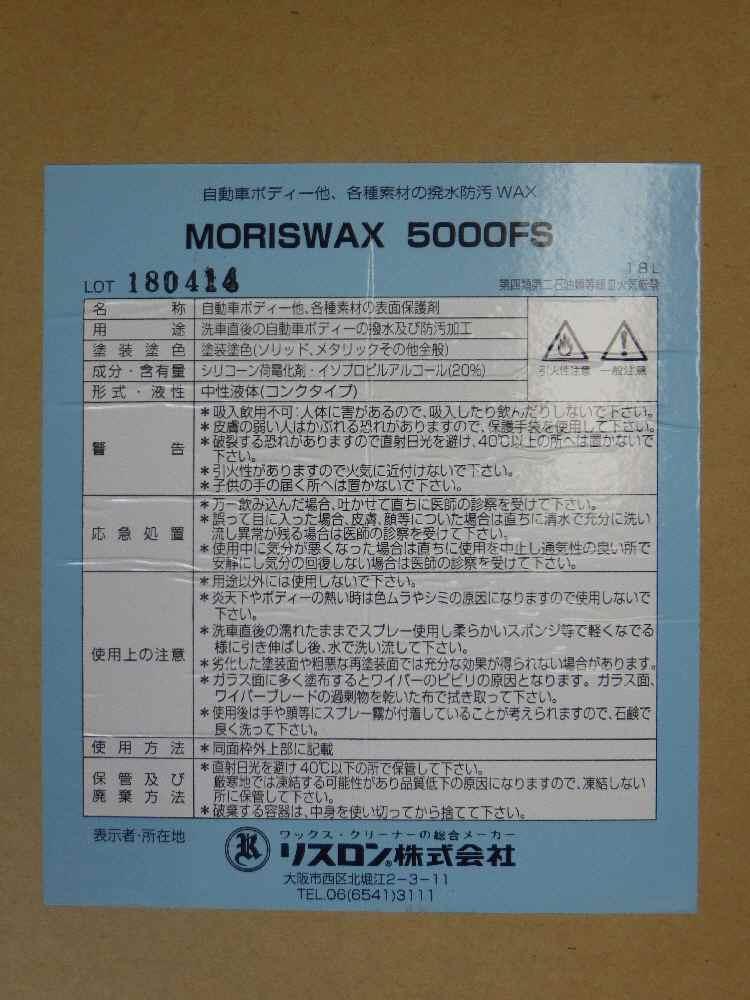 メーカー在庫限り(画像はイメージです)リスロン超撥水、防汚剤モリスワックス 18Lカーワックス(万能タイプ)MoRisWAX5000FS(濃縮タイプ)