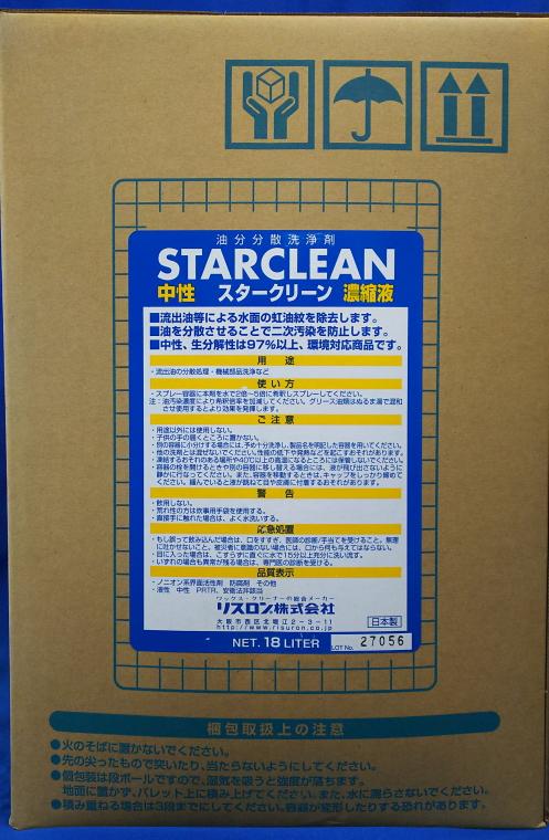 メーカー在庫限りリスロン スタークリーン 18L 油分分散剤