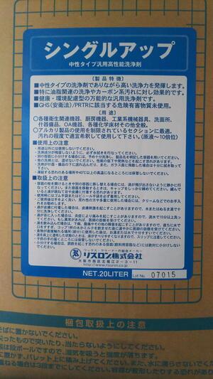 メーカー在庫限り画像はイメージですリスロン RISURON環境対応型洗浄剤シングルアップ 20L