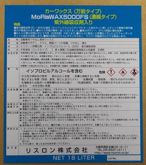 メーカー在庫限りリスロン撥水・防汚 モリスワックス5000FSUVC 18L MoRisWAX5000FSUVC 18L