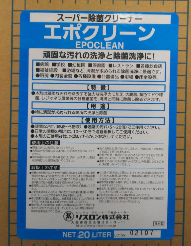 メーカー在庫限りリスロン除菌スーパー洗浄剤 エポクリーン20L