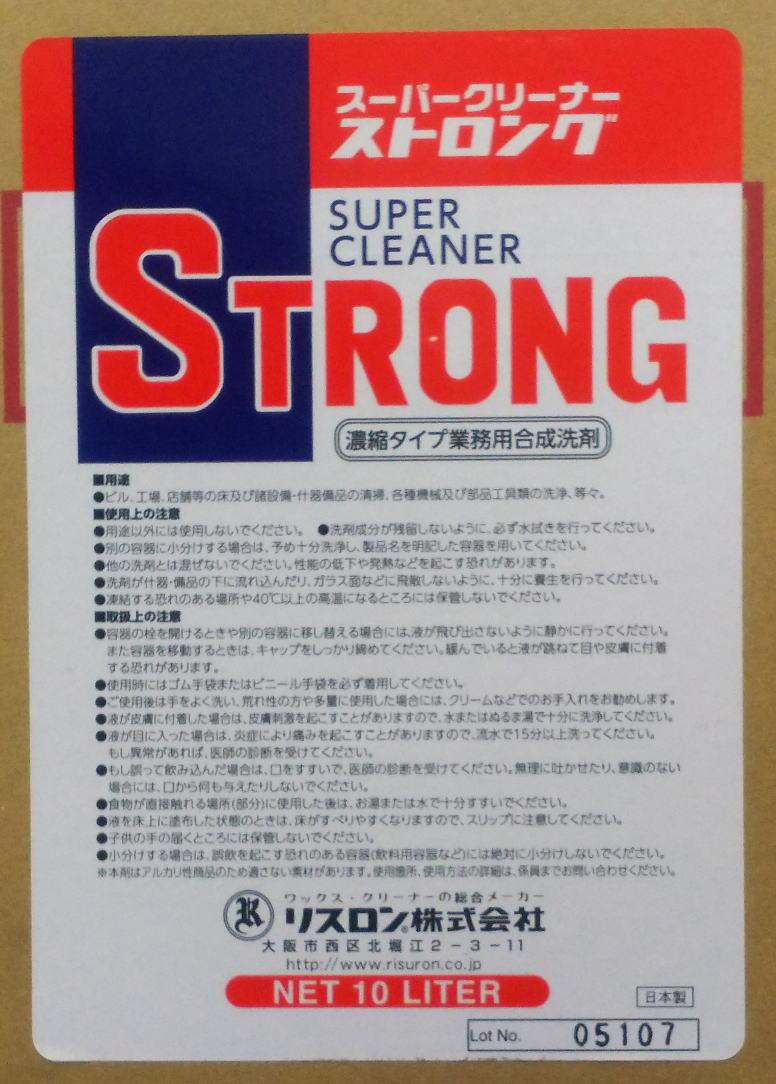 メーカー在庫限りリスロンスーパークリーナー ストロング 20L