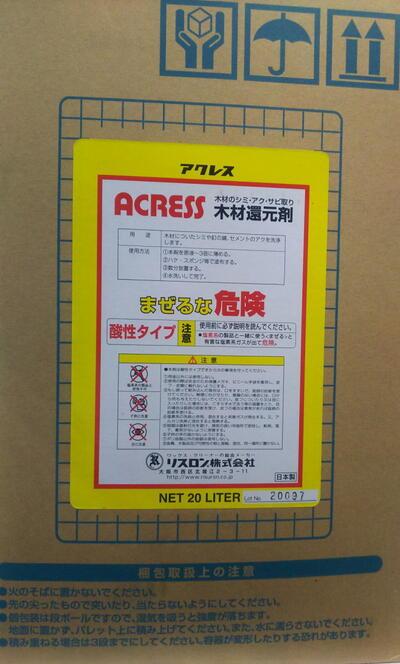 メーカー在庫限りリスロン木材還元剤 アクレス 20L