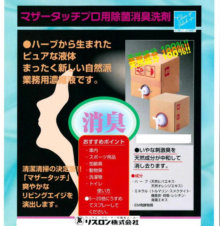 メーカー在庫限り画像はイメージですリスロン RISURON天然成分・消臭洗剤マザータッチ 5L