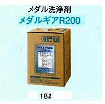 メーカー在庫限りリスロンメダル洗浄剤 メダルギアR200 18L